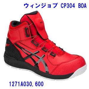アシックス(ASICS)  Boaシステム採用 リアルタイムランキング1位 セーフティシューズ 安全靴 ウインジョブ 1271A030.600 BOA ハイカット CP304 安全シューズ クラシックレッド/ブラック ワーキングシューズ