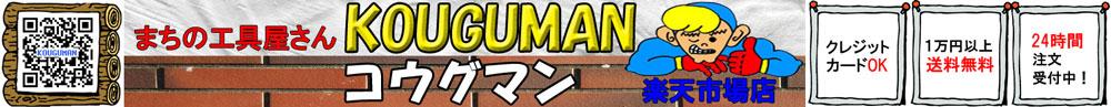 町の工具屋さんKOUGUMANコウグマン:ドライバー・ルーペ・台車・高圧洗浄機・刈払機・園芸用具など工具全般