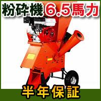 6.5馬力ガソリンエンジン式 粉砕機(ウッドチッパー/ガーデンチッパー/ガーデンシュレッダー/チッパーシュレッダー/粉砕器/油圧 式/ガソリン 式/強力) 竹、枝、材木(木材)を家庭用・業務用チッパーで簡単粉砕