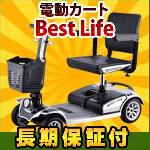 [コンセント充電で走行可能]電動カート Best Life(正規品)福祉用具登録商品の電動カートで、免許も不要なシニアカー(シルバーカー/セニアカー/セニヤカー/電動車椅子/電動車イス/くるまいす) [保証付き]