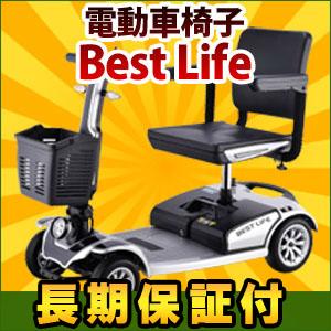 電動カート Best Life(正規品)コンセント充電で走行可能!保証付 電動 カート シニアカー シルバーカー セニアカー セニヤカー 電動車椅子 電動車イス くるまいす
