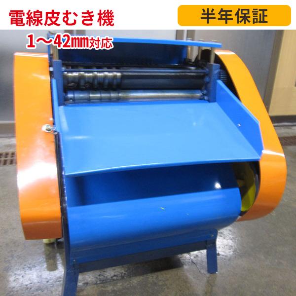 [簡単操作で幅広い電線に対応の剥線機]電線皮むき機(ケーブルストリッパー)1~42mm対応の廃電線処理機(電線皮むき器)【保証付】
