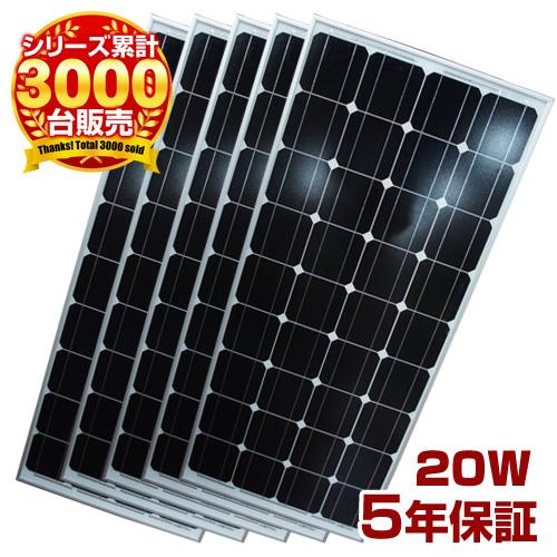 5枚セット(自作で簡単)単結晶太陽光ソーラーパネル20w(12V) DIYで自宅、家庭のベランダに自家発電を設置できる太陽光パネル(太陽パネル・太陽光発電・太陽光電池発電)!非常用、節電に太陽電池発電(ソーラー発電/ソーラー電池)送料無料 P19May15