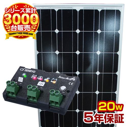 自作で簡単 単結晶太陽光ソーラーパネル20w 12V チャージコントローラー10Aセット ソーラー発電 ソーラー電池 ソーラー発電機 太陽光パネル 通信販売 節電に太陽電池発電 チャージコントローラー10AセットDIYで自宅 太陽パネル 送料無料 単結晶太陽光ソーラーパネル20w 太陽光発電 アウトレット☆送料無料 家庭のベランダに自家発電を設置できる太陽光パネル 非常用