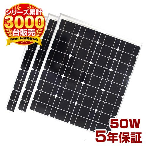 3枚セット(自作で簡単)単結晶太陽光ソーラーパネル50w(12V) DIYで自宅 家庭のベランダに自家発電を設置できる太陽光パネル(太陽パネル・太陽光発電・太陽光電池発電) 非常用 節電に太陽電池発電(ソーラー発電/ソーラー電池)送料無料 P19May15 50w ワット