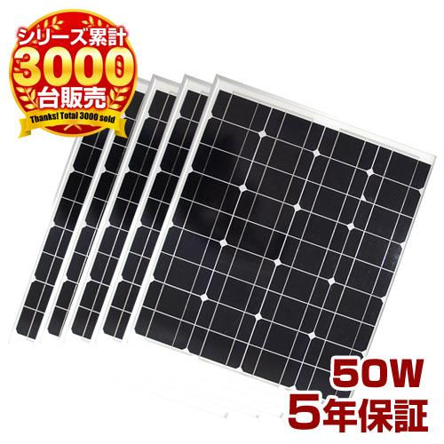 5枚セット(自作で簡単)単結晶太陽光ソーラーパネル50w(12V) DIYで自宅 家庭のベランダに自家発電を設置できる太陽光パネル(太陽パネル・太陽光発電・太陽光電池発電) 非常用 節電に太陽電池発電(ソーラー発電/ソーラー電池)送料無料 P19May15 50w ワット