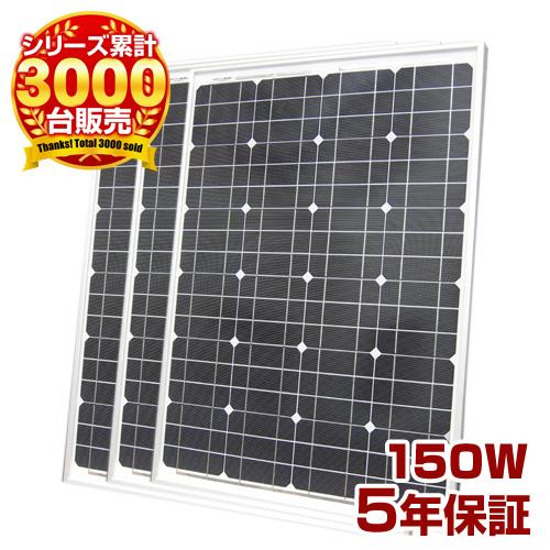 3枚セット 単結晶太陽光ソーラーパネル150w(12V) DIYで自宅 家庭のベランダに自家発電を設置できる太陽光パネル(太陽パネル・太陽光発電・太陽光電池発電) 非常用 節電に太陽電池発電(ソーラー発電/ソーラー電池)送料無料 P19May15 DIY 150w ワット (自作で簡単)