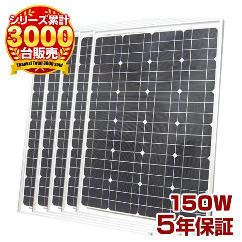 (自作で簡単)単結晶太陽光ソーラーパネル150w(12V)5枚セットDIYで自宅、家庭のベランダに自家発電を設置できる太陽光パネル(太陽パネル・太陽光発電・太陽光電池発電)!非常用、節電に太陽電池発電(ソーラー発電/ソーラー電池)送料無料 P19May15