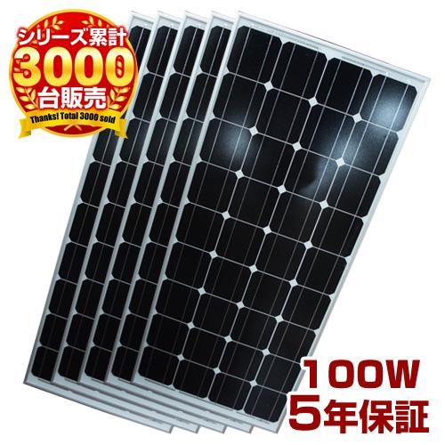 5枚セット 単結晶太陽光ソーラーパネル100w(12V) DIYで自宅、家庭のベランダに自家発電を設置できる太陽光パネル(太陽パネル・太陽光発電・太陽光電池発電)!非常用、節電に太陽電池発電(ソーラー発電/ソーラー電池)送料無料 P19May15 (自作で簡単)100w DIY