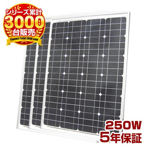 3枚セット 単結晶太陽光ソーラーパネル250w DIYで自宅、家庭のベランダに自家発電を設置できる太陽光パネル(太陽パネル・太陽光発電・太陽光電池発電)!非常用、節電に太陽電池発電(ソーラー発電/ソーラー電池)送料無料 P19May15 (自作で簡単) DIY