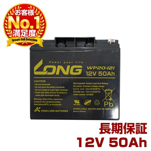 ソーラー充電に最適! 送料無料で保障付き シールドバッテリー 12V50Ah 完全密封型鉛蓄電池