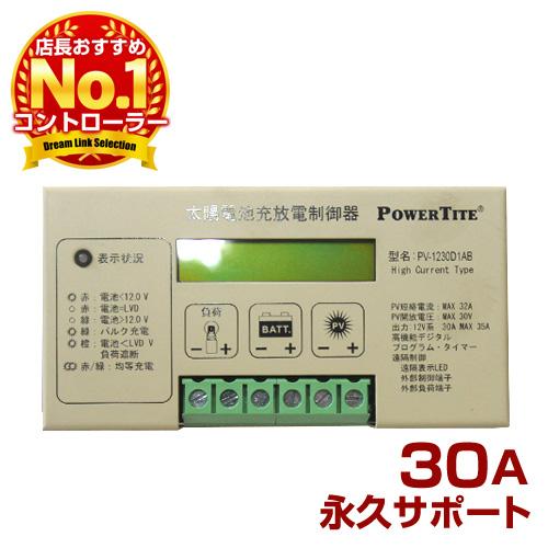 30A 太陽光発電用チャージコントローラー  ソーラーパネル専用コントローラー  12V-24V対応(送料無料)30a
