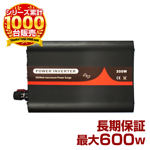 [ソーラーパネル、太陽光発電] 正弦波インバーター 定格300W(最大600W) DC(直流)12V 60Hz AC(交流)100V自家発電に・自作ソーラー・自動車[送料無料・保証付き]  [ソーラーパネル、ソーラー発電、太陽光発電にぴったり!] 正弦波インバーター定格300W(最大600W) DC(直流)12V 60Hz AC(交流)100V 自家発電に!自作ソーラーに!自動車に! [送料無料・保証付き]