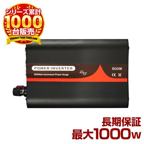 [ソーラーパネル、ソーラー発電、太陽光発電にぴったり!] 正弦波インバーター定格500W(最大1000W) DC(直流)24V 60Hz AC(交流)100V 自家発電に!自作ソーラーに!自動車に! [送料無料・保証付き]