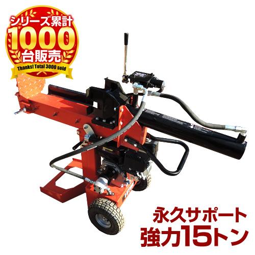 【送料無料】垂直・水平・斜め(45度)ハイパワー15トン薪割り機 15t