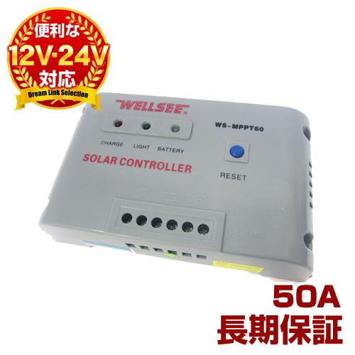 50Aチャージコントローラー  MPPT方式(電圧追従方式)ソーラーパネル専用コントローラー  12V-24V対応【送料無料】 50アンペア