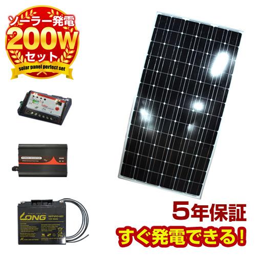 【送料無料】DIY用200wソーラーパネル発電はじめて自作キット太陽光パネル チャージコントローラー、バッテリー インバーター ケーブル付セットで太陽光発電 送料無料・保障付の太陽電池で簡単ソーラー発電セット