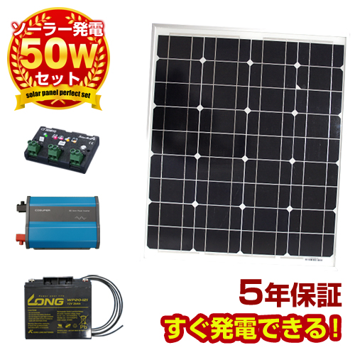 DIY用50wソーラーパネル発電はじめて自作キット太陽光パネル チャージコントローラーセットで太陽光発電 送料無料 保障付の太陽電池で簡単ソーラー発電セット ケーブル付セットで太陽光発電 新作アイテム毎日更新 チャージコントローラー インバーター バッテリー 配送員設置送料無料