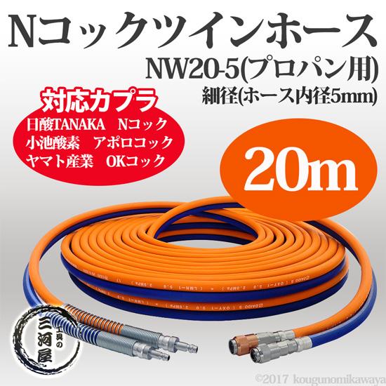 日酸TANAKA Nコックツインホース(細径5mm) NW20-5 プロパン(LP)ガス用 20m 【送料無料】【あす楽】