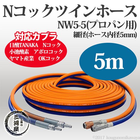 日酸TANAKA Nコックツインホース(細径5mm) NW5-5 プロパン(LP)ガス用 5m 【あす楽】