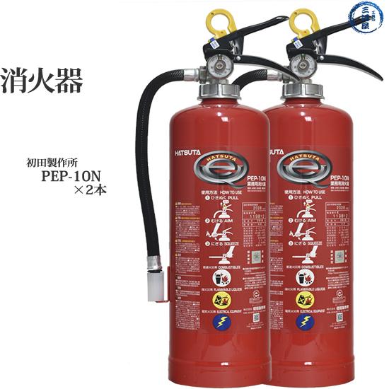 高圧ガス運搬用 消火器 PEP-10N(初田製作所) お得な2本セット