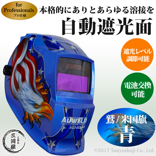 遮光度の調節ができる自動遮光ヘルメット 青(イーグルブルー) アーク溶接用 半自動溶接用 TIG溶接用 遮光面