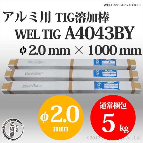 WEL TIG A4043BY 2.0mm 5kg 日本ウエルディング・ロッド アルミ用TIG棒 【あす楽】 【送料無料】