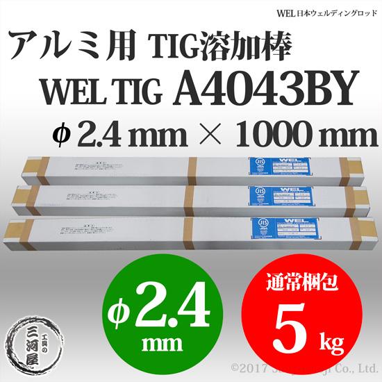 WEL TIG A4043BY 2.4mm 5kg 日本ウエルディング・ロッド アルミ用TIG棒 【あす楽】 【送料無料】