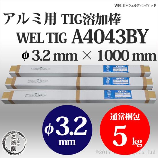 WEL TIG A4043BY 3.2mm 5kg 日本ウエルディング・ロッド アルミ用TIG棒 【あす楽】 【送料無料】