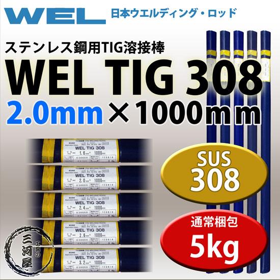 WEL TIG 308 2.0mm 5kg 日本ウエルディング・ロッド ステンレス用TIG棒(ステンレス溶加棒) 【あす楽】