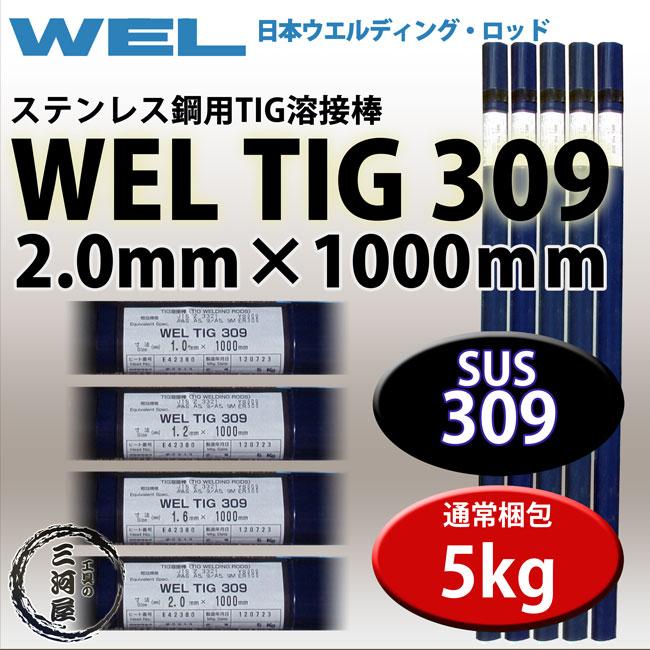 WEL TIG 309 2.0mm 5kg 日本ウエルディング・ロッド ステンレス用TIG棒 【あす楽】