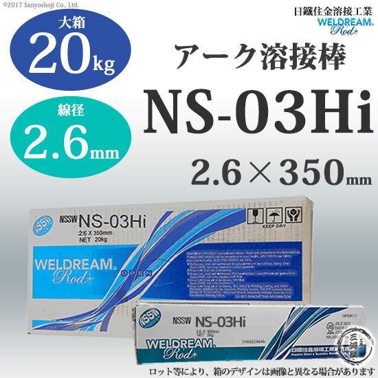 WELDREAM NS-03Hi (NS03Hi/NS03-Hi/NS-03-Hi) 2.6mm X 350mm 20kg / 大箱  日鉄住金溶接工業(NSSW) ライムチタニヤ系被覆アーク溶接棒