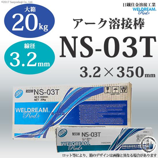 WELDREAM NS-03T (NS03T/NS03-T/NS-03-T) 3.2mm X 350mm 20kg / 大箱  日鉄住金溶接工業(NSSW) ライムチタニヤ系被覆アーク溶接棒