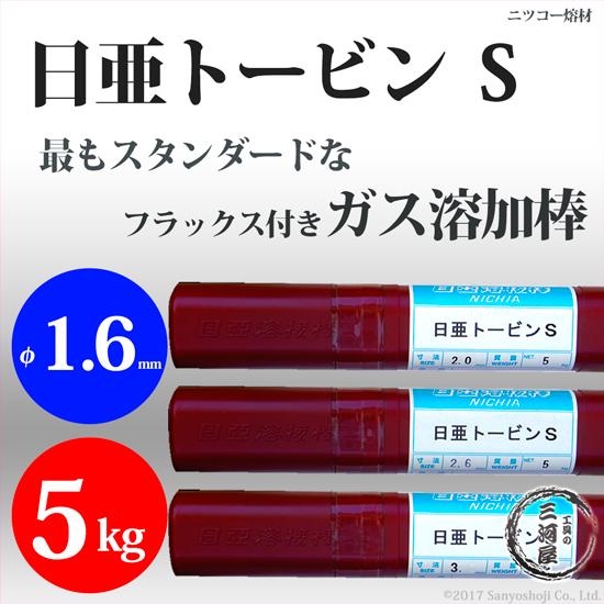 最もスタンダードなガス棒 トービン S(トビノ棒) φ1.6mm 5kg ニツコー熔材(ニッコー熔材/日亜溶接棒)【送料無料】