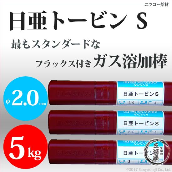最もスタンダードなガス棒 トービン S(トビノ棒) φ2.0mm 5kg ニツコー熔材(ニッコー熔材/日亜溶接棒)【送料無料】