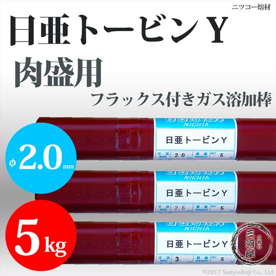 肉盛り用ガス棒 トービン Y(トビノ棒) φ2.0mm 5kg ニツコー熔材(ニッコー熔材/日亜溶接棒)【送料無料】