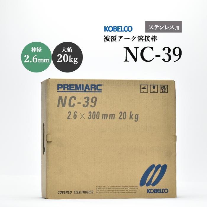 神戸製鋼 ステンレス用被覆アーク溶接棒 NC-39 φ2.6mm×300mm 20kg/大箱