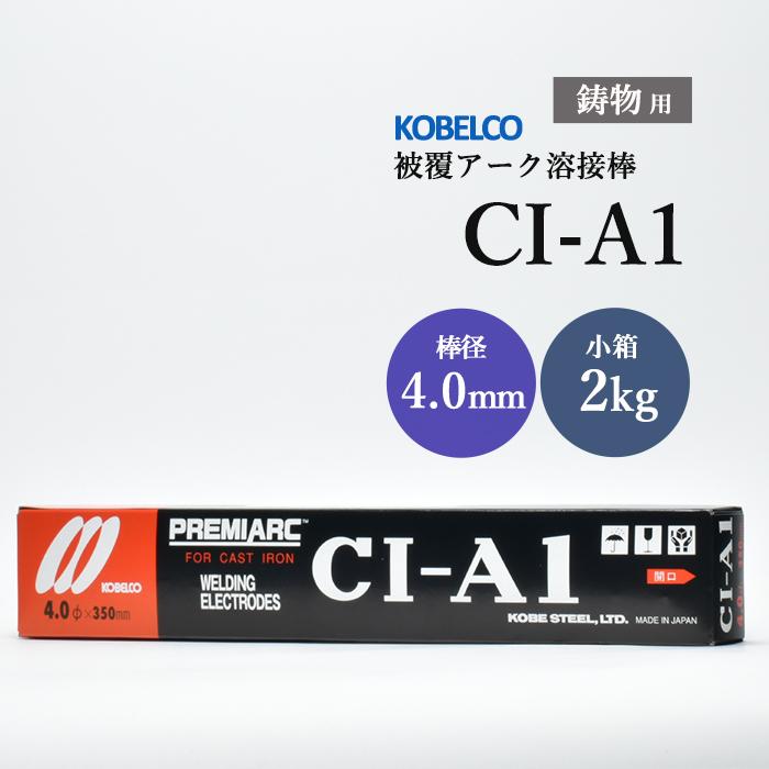神戸製鋼 鋳物用被覆アーク溶接棒 CI-A1(CIA-1) φ4.0×350mm 2kg/箱