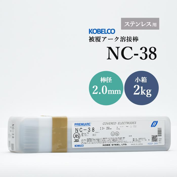 神戸製鋼 ステンレス用被覆アーク溶接棒 NC-38 φ2.0mm×250mm 2kg/小箱