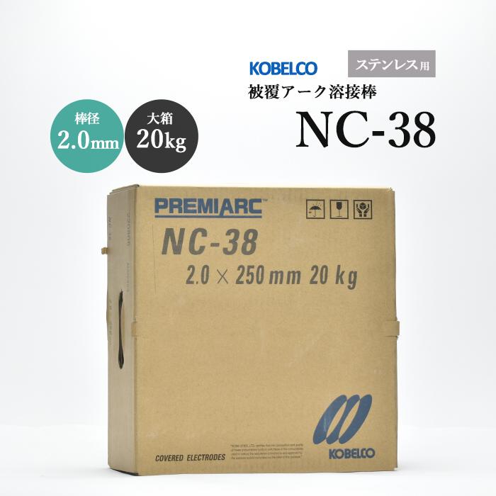 神戸製鋼 ステンレス用被覆アーク溶接棒 NC-38 φ2.0mm×250mm 20kg/大箱