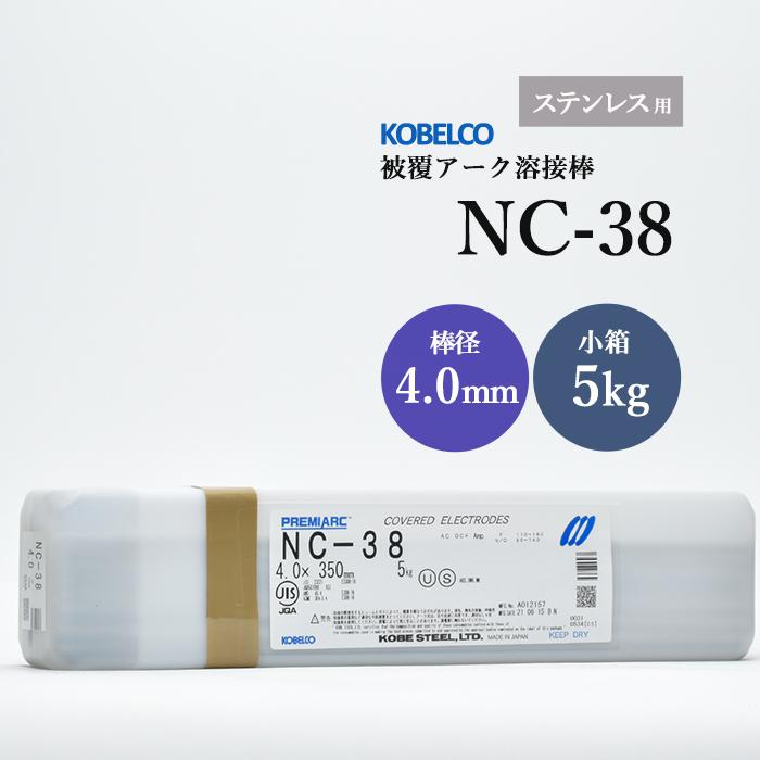 神戸製鋼 ステンレス用被覆アーク溶接棒 NC-38 φ4.0mm×350mm 5kg/小箱