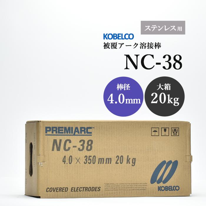 神戸製鋼 ステンレス用被覆アーク溶接棒 NC-38 φ4.0mm×350mm 20kg/大箱