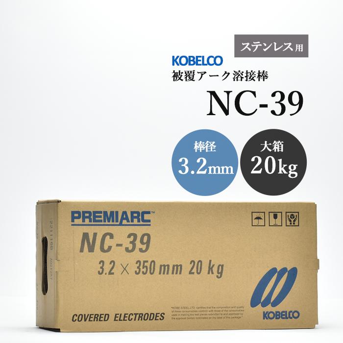神戸製鋼 ステンレス用被覆アーク溶接棒 NC-39 φ3.2mm×350mm 20kg/大箱