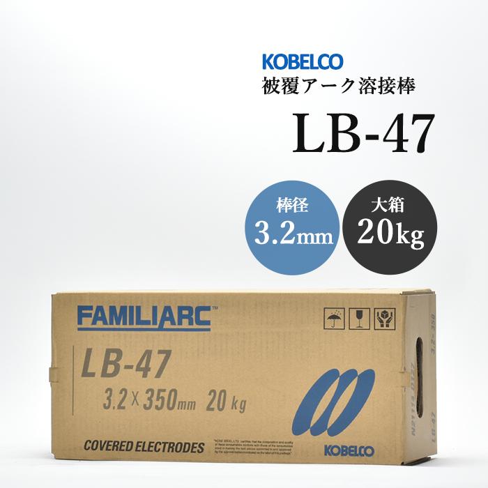 通常在庫品は 平日 土曜日14:00まで当日発送 KOBELCO 結婚祝い LB-47 最安値に挑戦 LB47 3.2mm×350mm 被覆アーク溶接棒最もベーシックな低水素系溶接棒 神戸製鋼 20kg 箱