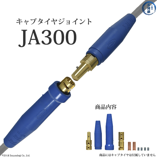 通常在庫品は14:00まで当日発送 平日 通常便なら送料無料 土曜日のみ 三立電器 溶接用ケーブルジョイント JA-300 ジョイント メス各1個セット 気質アップ 1組 オス JA300