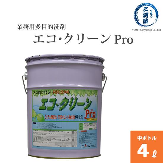 人と環境にやさしい業務用多目的洗剤 エコ・クリーン(エコクリーン)Pro 4L 友和