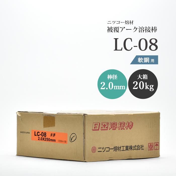 ニツコー熔材 鉄溶接のスタンダードな溶接棒 来夢 LC-08 2.0mm×250mm 大箱 20kg