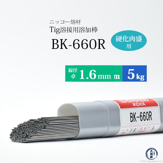 ニッコー熔材 金型製作・補修用肉盛用TIG溶加棒 BK-660R φ1.6mm 5kg
