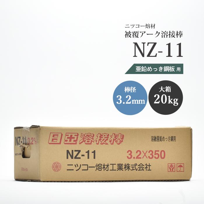 ニツコー熔材 亜鉛メッキ鋼材用溶接棒 NZ-11 3.2mm×350mm 大箱 20kg