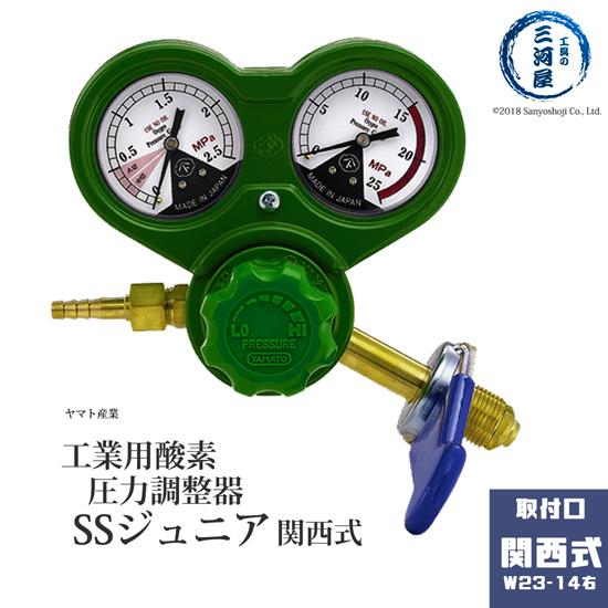 ヤマト産業株式会社 酸素用調整器 SSジュニア(SS-Jr)関西式【送料無料】